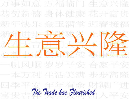 The Trade has Flourished - Sheng Yi  Xing Long - All Happiness Halo Fortune - Chinese Auspicious Word Stock Vector - 17062522