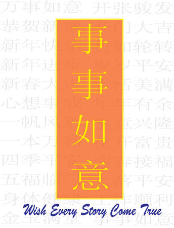 Wish Every Story Come True - Shi Shi  Ru Yi - All Happiness Halo Fortune - Chinese Auspicious Word