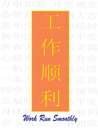 Your Works Run Smoothly - Gong Zuo Shun li - All Happiness Halo Fortune - Chinese Auspicious Word