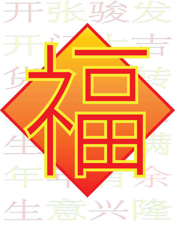 exalt: All Happiness Halo Fortune - Chinese Auspicious Word