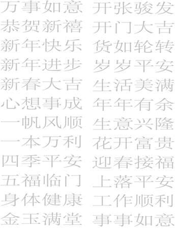 Alle Geluk Halo Fortune - Chinese Gunstige Word
