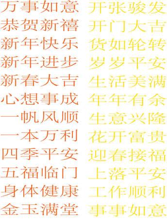 레드 & 옐로우의 모든 행복 헤일로 포춘 - 중국어 길조 말씀 일러스트