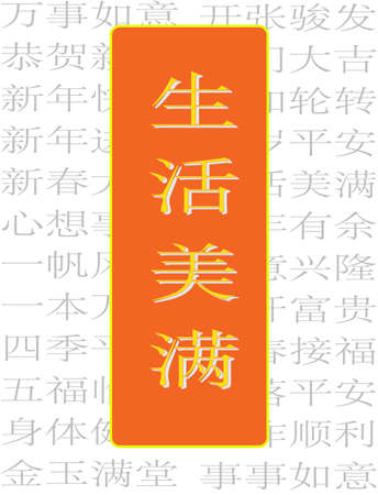 Get a Life Filled With Beauty - Sheng Huo Mei Man - All Happiness Halo Fortune - Chinese Auspicious Word