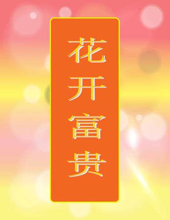 번영 및 부유 운 드 피는 꽃 - 후아 카이 푸 구이 - 모든 행복 헤일로 포춘 - 중국어 길조 말씀