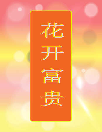 geniality: Prosperous & Wealthy Fortune Like The Blooming Flower - Hua Kai Fu Gui - All Happiness Halo Fortune - Chinese Auspicious Word Illustration