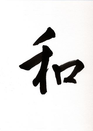 Japanese letter ai, meaning HARMONY
