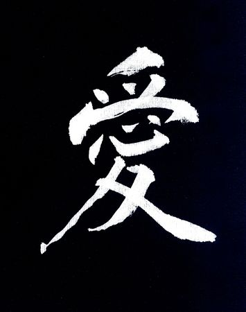The colors of this Japanese character have been inverted to achieve an interesting look.