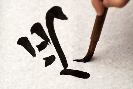 Closeup of a Japanese letter, being written in a traditional way with ink and brush   Stock Photo