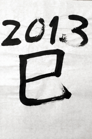 According to the Chinese Zodiac, 2013 is the year of the snake  This is a calligraphic, handwritten letter meaning snake