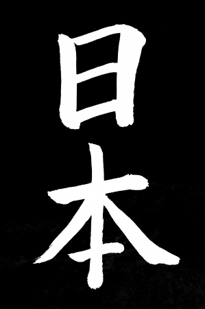 The word JAPAN, written in Japanese Kanji letters  Inverted to create an interesting look   Stock Photo