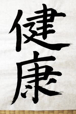 meaning: Japanese Letters, meaning HEALTH, written beautifully by hand with brush and ink   Stock Photo