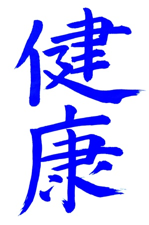 meaning: Japanese Letters, meaning HEALTH, written in blue ink