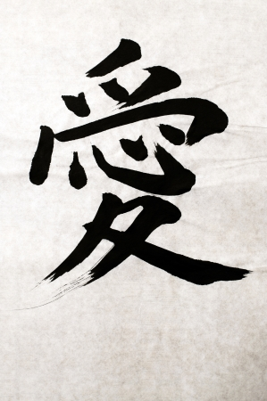 Japanese Kanji Sign, written beautifully with brush  The meaning is LOVE  ai