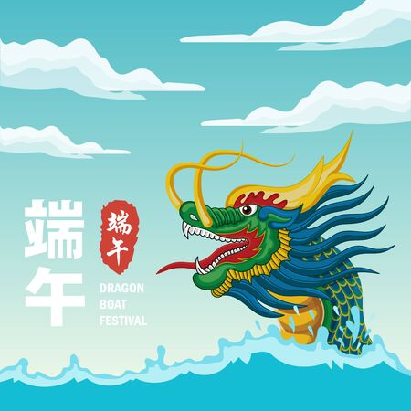 Chinese dragon boat race festival, cute character design happy dragon boat festival on background greeting card illustration.