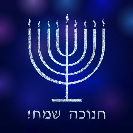 santa cena: Oro o de plata y nueve velas menorah signo judío ortodoxo y saludos Hanukkah feliz en hebreo. Israel tradicional 9 fuego vector de la vela icono brillante en el fondo azul abstracto. Tarjeta de vacaciones de invierno. Vectores
