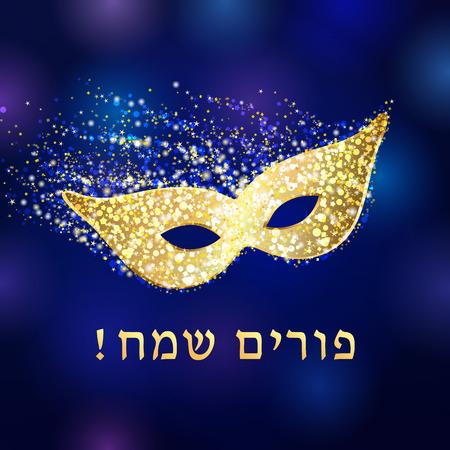 joyas de oro: Decorative mask gold colored. Hag purim sameach - happy purim, greetings in hebrew. Vector celebrating card. Vectores