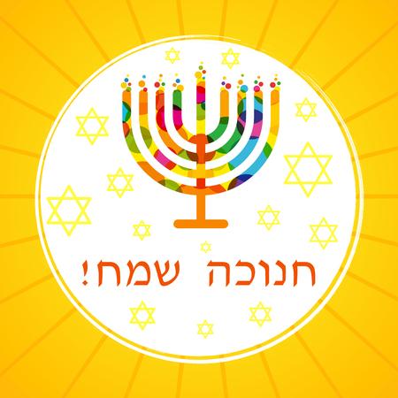 Hanukkah greeting card menorah candles colorful jewish holiday hanukkah greeting card menorah candles colorful jewish holiday hanukkah greeting card traditional chanukah m4hsunfo