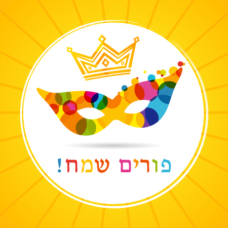 Happy purse lettering hebrew text card. Vector illustration of a jewish holiday Purim with a gold facet crown and colorful carnival mask Illustration