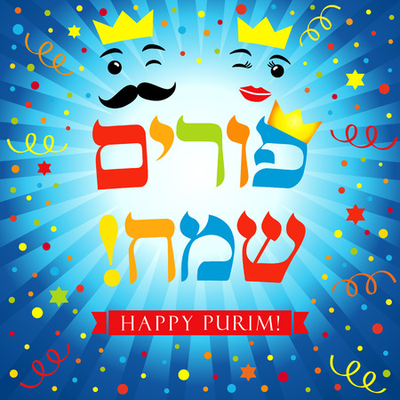 Happy Purim, king and Esther on blue beams greeting card. Vector banner of jewish holiday Purim with lettering, smiling face king and Esther Illustration