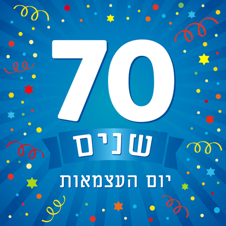 70 years anniversary Israel Independence Day jewish text. Vector illustration for 19 april Independence Day Israel background with blue ribbon and colored confetti on flash radial lines 일러스트