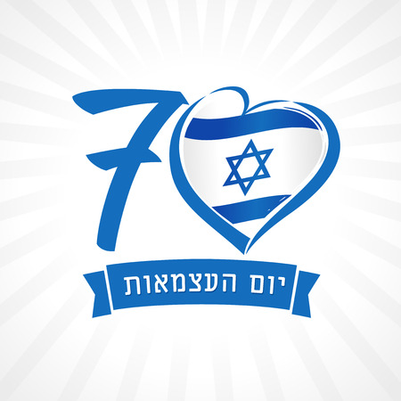 70 years and flag of Israel with heart shape for Israel Independence Day isolated on white background.