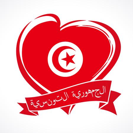 Amo el emblema de Túnez con el corazón y el texto árabe República de Túnez. Fiesta nacional en Túnez el 25 de julio de 1957, tarjeta de felicitación de vector. Celebración del aniversario de Túnez Independencia de Francia 20 de marzo de 1956
