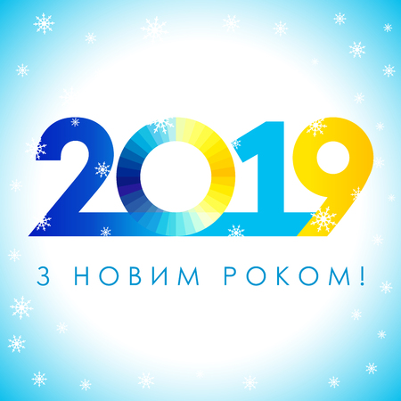 2019 yellow & blue, New Year ukrainian greeting card. Lettering vector illustration with numbers and flag on blue background. Ukrainian translation: Happy New Year