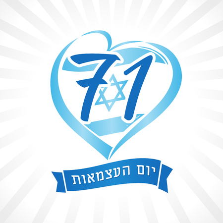 Love Israel, emblem heart colors Independence Day. 71 years old independence day isolated on blue background. Vector illustration