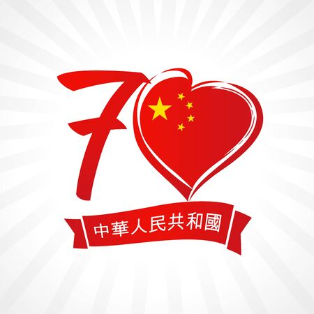 70 years 1 October, China National Day greeting card. Translation text: Peoples Republic of China on red ribbon, number 7 and Chinese flag in heart. Patriotic symbolic background. Vector illustration Иллюстрация