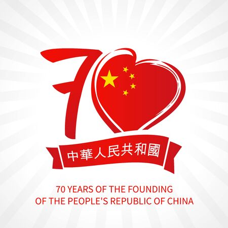 70 years of October 1, greeting card of Chinas national holiday. Text Translation: Peoples Republic of China on red ribbon, number 7 and Chinese flag in the heart. Patriotic symbolic background. Vector illustration 向量圖像