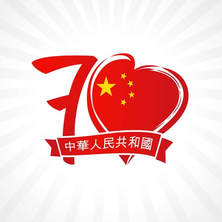 70 years of Peoples Republic of China. October 1, greeting card of Chinese national holiday. Flag in heart, patriotic symbolic background. Vector illustration Иллюстрация