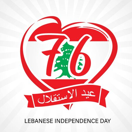 Lebanon flag heart emblem with arabic text on ribbon: Lebanese Independence Day, 76 years. Holiday of November 22, isolated on a white background. Vector illustration