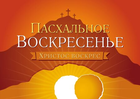 Easter Sunday - He is risen Russian text on Calvary and crosses. Easter invitation for service holy week with typography on tomb background with light beams. Vector illustration
