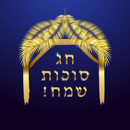 A Happy Sukkot card concept. Text in Hebrew, Jewish traditional holiday. Decorative festive sign. Isolated abstract graphic design template. Yiddish calligraphy. Night background. Golden silhouette.