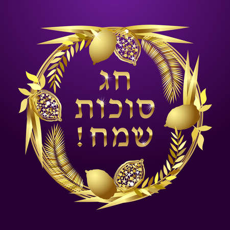 A Happy Sukkot card concept. Text in Hebrew. Shiny golden wreath. Jewish traditional holiday. Decorative festive sign. Isolated abstract graphic design template. Yiddish calligraphy. Night background.