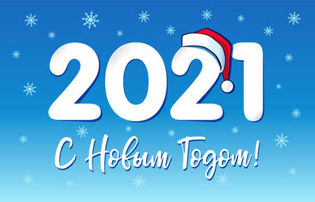2021 paper numbers, Happy New Year Russian text and Santa Claus red hat. Christmas holiday background with 20 21 in red hat and snowflake vector illustration. Xmas sale discount banner Vettoriali