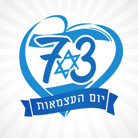 Love Israel, heart emblem with national flag and Hebrew text - Independence Day. 73 years and flag in heart shape for Yom Ha'atzmaut, Israeli Declaration of Independence. Vector illustration