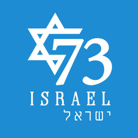73 years Israel Independence Day emblem with Hebrew text and David star. Israel holiday Yom Hazmaut, number isolated on blue background. Vector illustration 向量圖像
