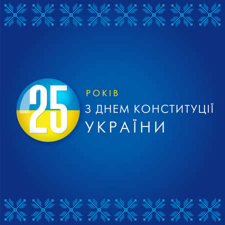 Anniversary banner with Ukrainian text: 25 years Constitution Day and numbers on national flag. Holiday in Ukraine 28th of June, vector illustration for banner or greeting card