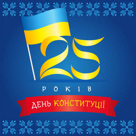 Anniversary banner with Ukrainian text: 25 years Constitution Day of Ukraine, flag and numbers. Holiday in Ukraine 28th of June, vector illustration for poster or greeting card 向量圖像