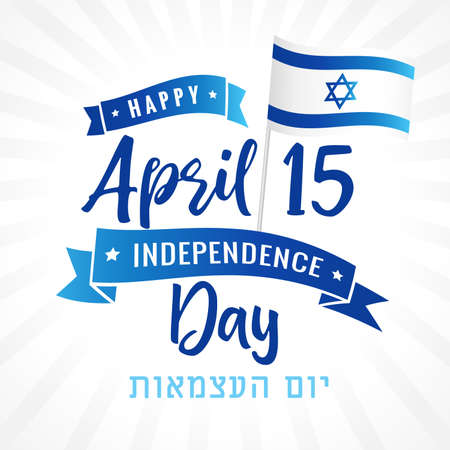 15 April Israel Independence Day calligraphy and flag banner with Hebrew text. 73 years Israel holiday Yom Hazmaut, number and national flag isolated on beams background. Vector illustration