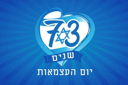 73 years anniversary Israel with Independence Day jewish text, flag in heart. Israeli holiday Yom Ha'atzmaut isolated on blue beams background. Vector illustration 向量圖像
