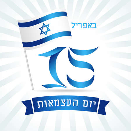 15 April, Israel Independence Day flag banner with Independence Day jewish text, flag and numbers. 73 years, Israeli holiday Yom Ha'atzmaut isolated on light beams background. Vector illustration