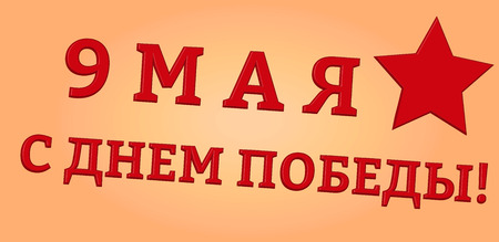 Victory Day. 9 May - Russian holiday.  9 May 1945. Vector realistic red text illustration whith star. Template for Greeting Card, Poster and Banner. Peach background. Ilustrace