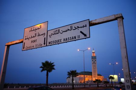 カサブランカ, モロッコのたそがれ時のハッサン 2 世モスクへの交通標識