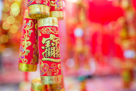 customs and celebrations: The Spring Festival Stock Photo