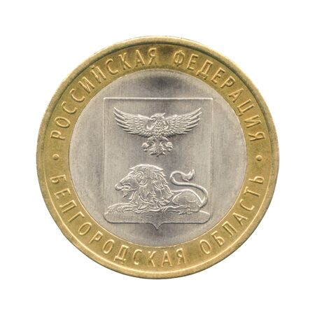 10 rubles coin Belgorod region of Russian Federation isolated on a white Stock Photo