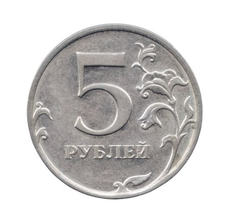 5 rubles coin of the Russian Federation isolated on a white background.