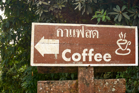 tell: Wood signs with logo tell the way to coffee Stock Photo