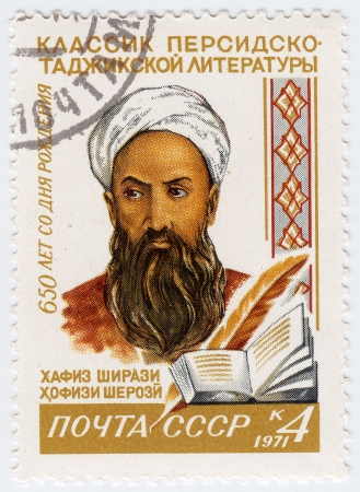 hafez: USSR - CIRCA 1971 : stamp printed in USSR (now is Russia) shows Hafez Sirazi Persian lyric poet, circa 1971